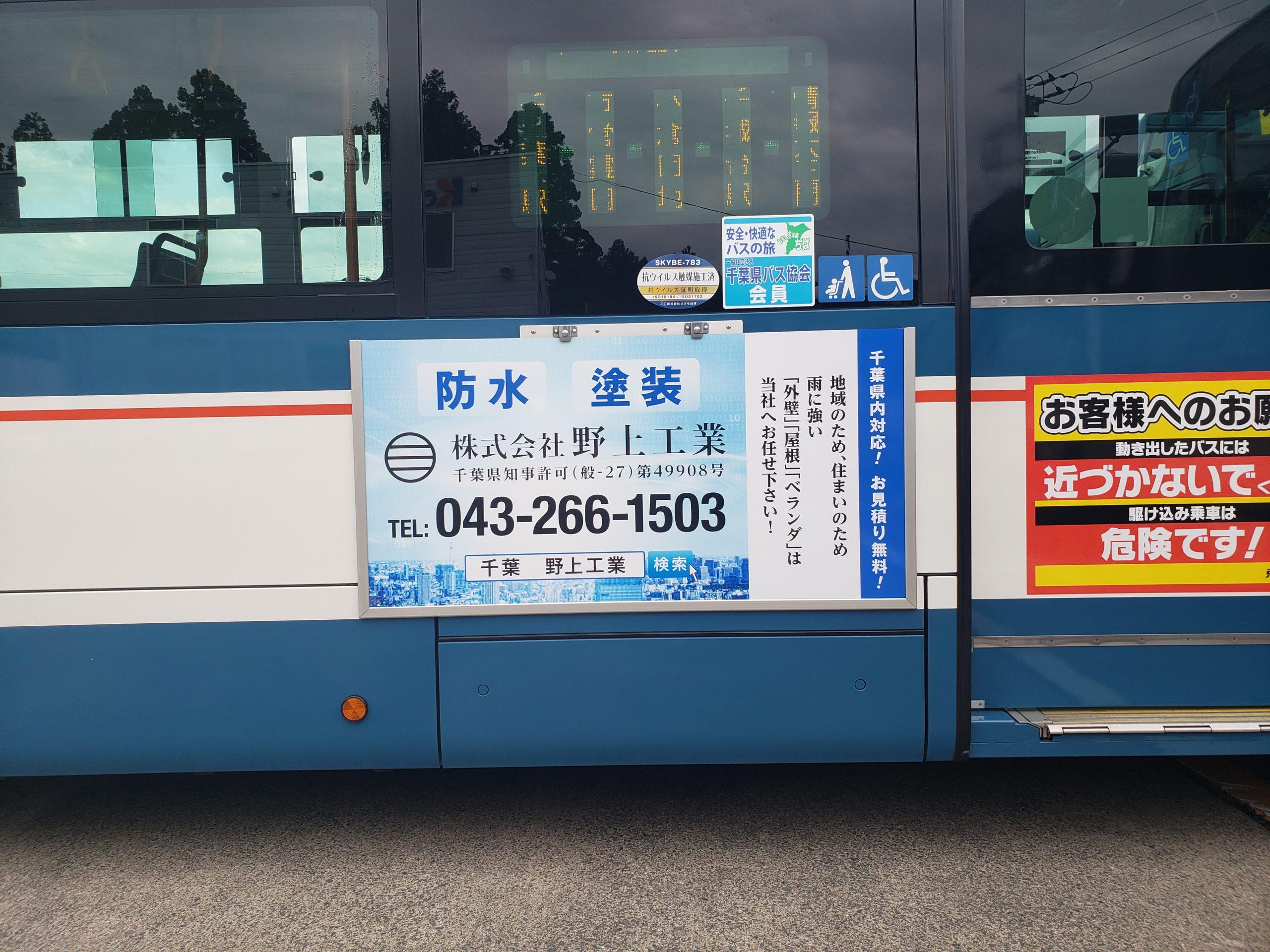 京成バスに弊社広告が掲出されております!